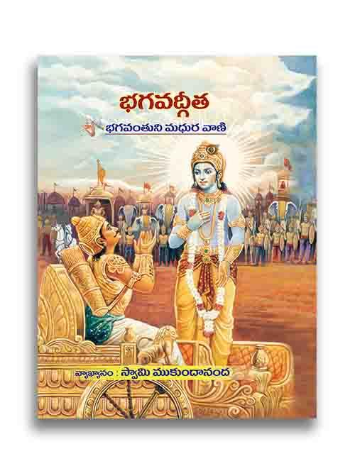 Bhagavad Gita The Song Of God Telugu Jkyog India